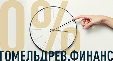 """Программа покупки продукции в рассрочку """"Гомельдрев.Финанс"""""""