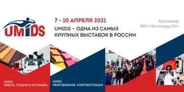 Международная выставка мебели UMIDS