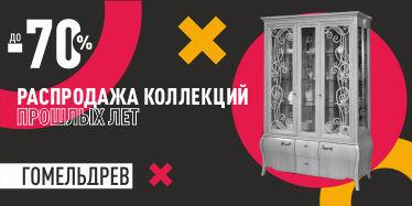 Распродажа мебели коллекций прошлых лет